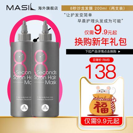 【套装】韩国正品masil玛丝兰修复干枯毛躁倒膜200ml8秒发膜