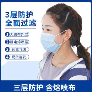 【100片】一次性口罩熔喷布三层防护 透气防尘无纺布成人口罩男女