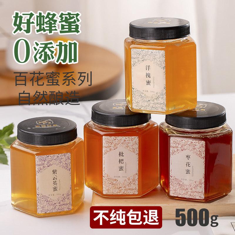 蜜露甘泉洋槐蜂蜜纯正天然农家自产野生结晶孕妇枇杷500g枣花峰蜜图片