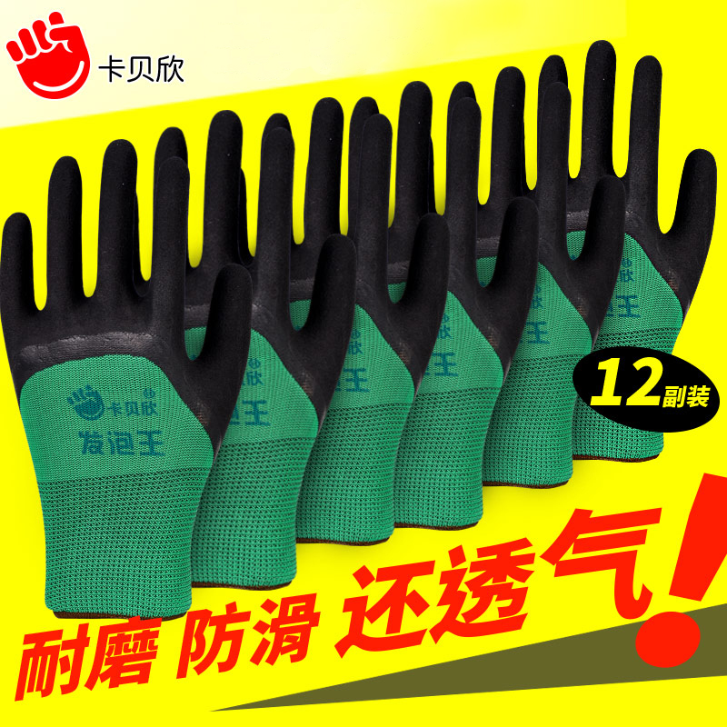 Gloves labor protection wear-resistant work man site work with rubber impregnated thickened thin breathable anti-skid rubber