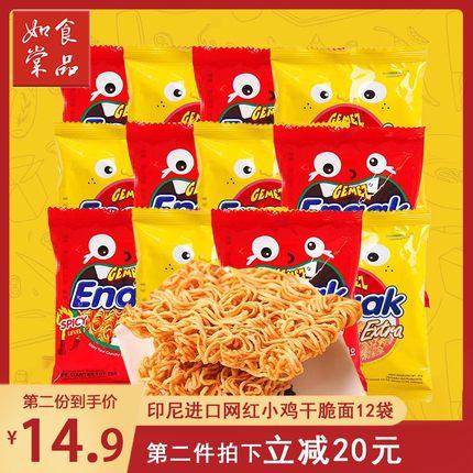 【如棠食品】印尼GemezEnaak网红小鸡面干脆面12袋点心面休闲零食
