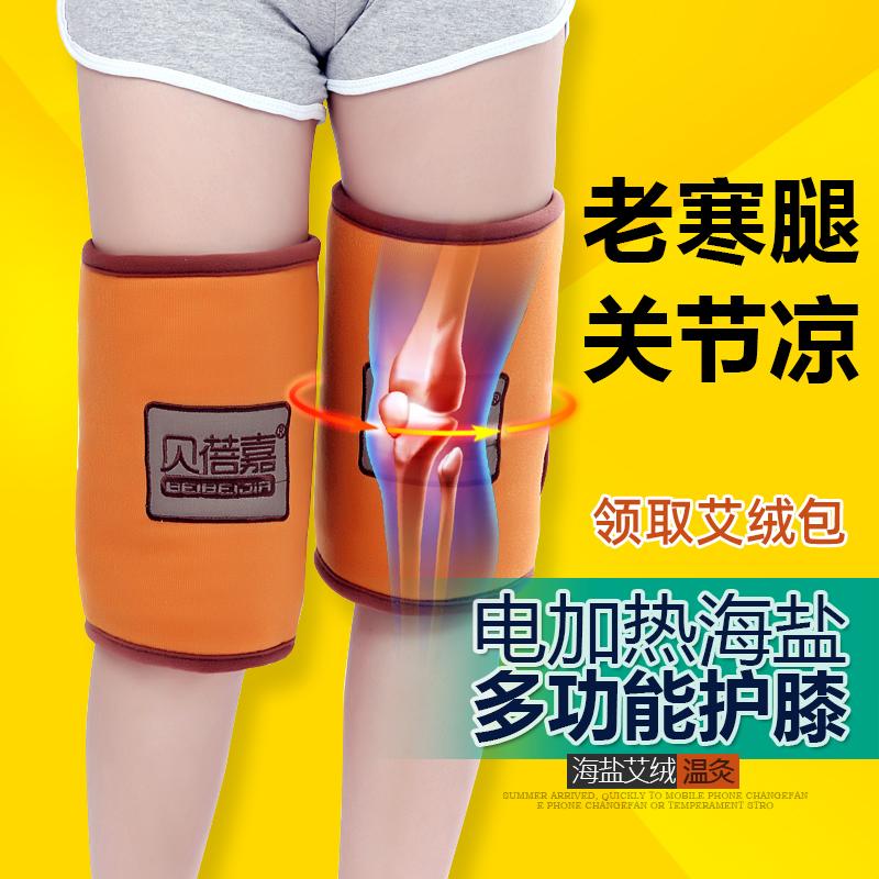 贝蓓嘉粗盐热敷包电加热护膝膝盖热敷关节护膝保暖老寒腿理疗家用