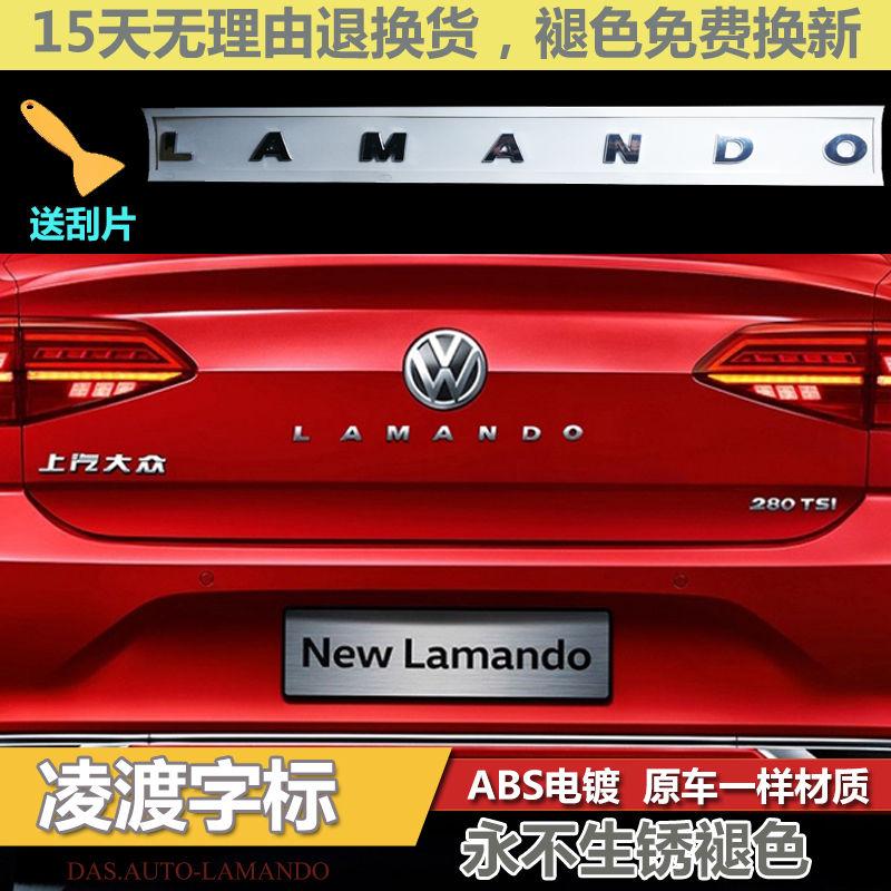 专用于大众凌渡改装LAMANDO英文字母后尾箱车标贴字母贴装饰尾标