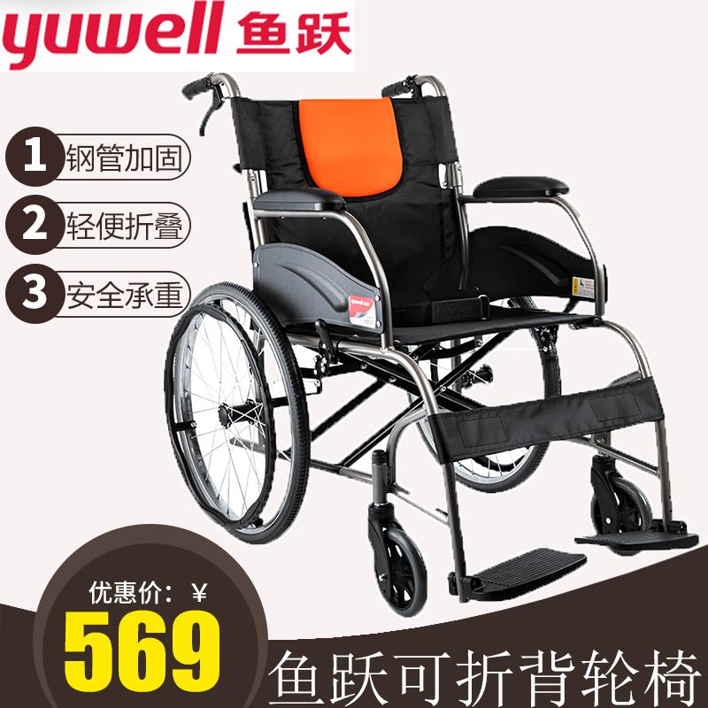 鱼跃轮椅车H050C型手动折叠轻便携带充气后轮老人残疾人代步车10-22新券
