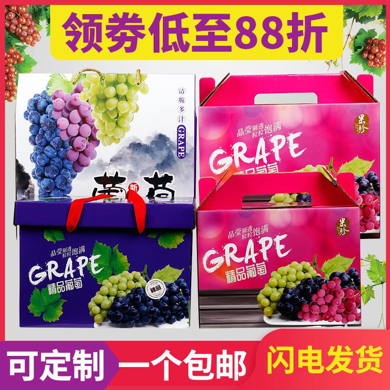 通用葡萄5-10斤装葡萄提子礼品盒11-01新券