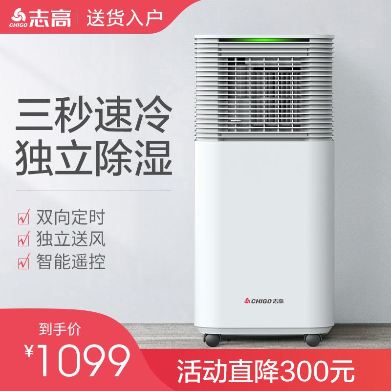 志高可移动空调家用便携式冷暖一体机立式小型单1匹P无外机免安装