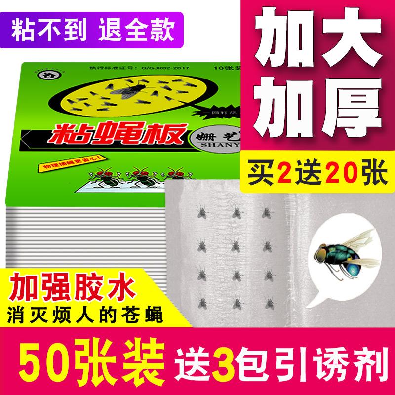 苍蝇贴强力粘苍蝇纸板沾灭苍蝇杀手诱捕捉器抓苍蝇神器一扫光家用