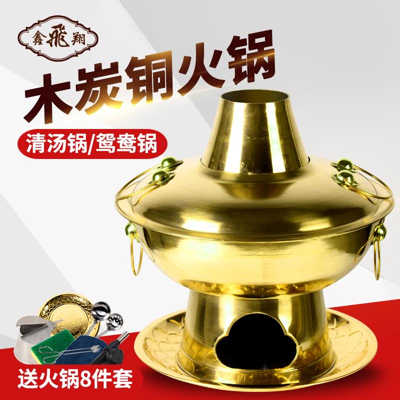 木炭火锅铜锅