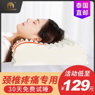 颈椎枕头修复护颈椎病人睡觉专用枕助睡眠矫正器乳胶枕头芯单人
