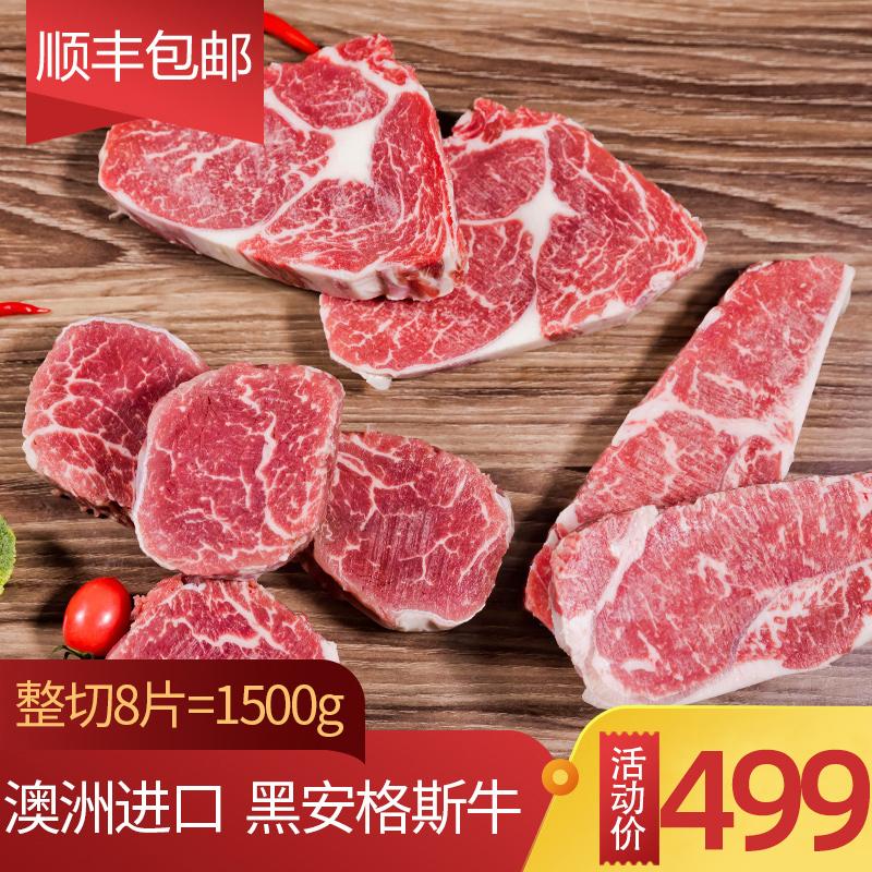 原切牛排进口澳洲雪花牛肉眼西冷儿童菲力M4套餐团购黑椒新鲜牛扒