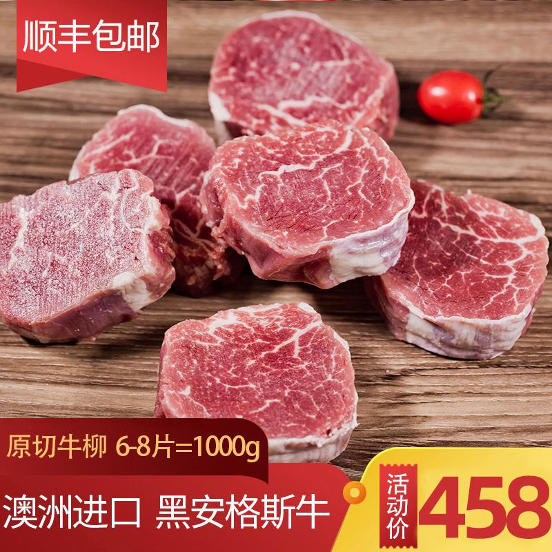 进口菲力牛排澳洲安格斯牛柳儿童牛扒M4套餐团购新鲜原切嫩里脊肉