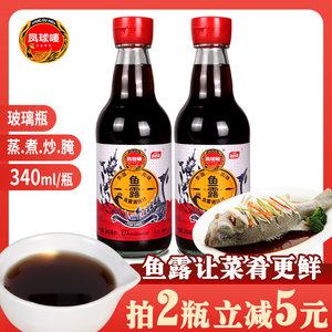 凤球唛鱼露340ml/瓶 韩国泡菜调料辣白菜专用潮汕虾油泰国调味汁