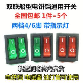 双联船型开关红色2档4脚6脚电源按钮开关电饼铛配件按键电暖器