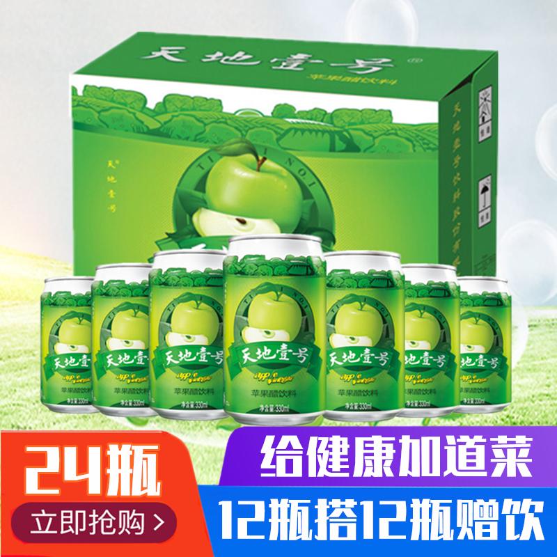 天地一号苹果醋果味饮料12罐送12罐天地壹号正品整箱24罐装330ml