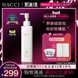 【天猫V榜】日本HACCI蜂蜜卸妆乳深层清洁脸部温和高保湿190ml
