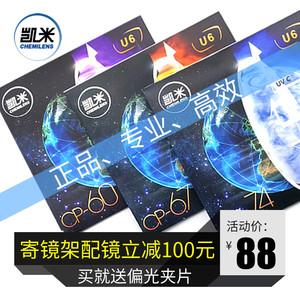 凯米近视镜片1.74超薄高度非球面树脂眼镜镜片韩国u2防蓝光散光u6