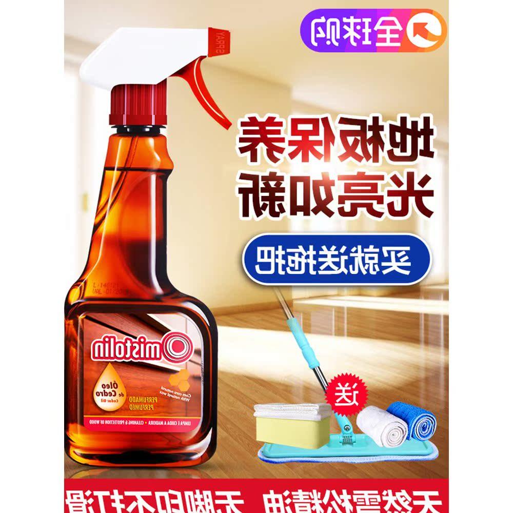 European anti slip floor wax solid wood composite floor cleaner furniture care waxing liquid maintenance essential oil household