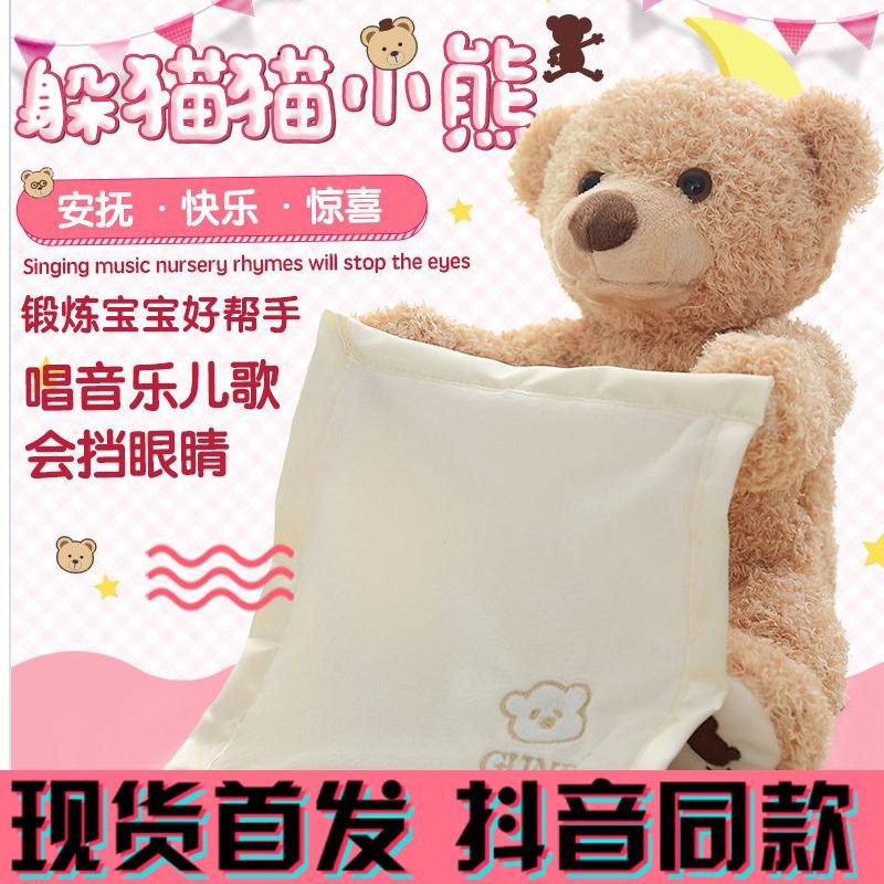 网红抖音神奇捉迷藏躲猫猫遮脸熊玩具哄娃神器婴儿说话毛绒泰迪熊