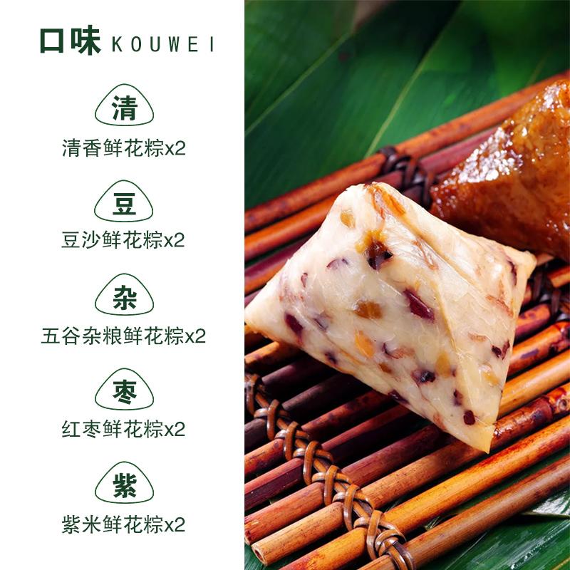 满客叔叔鲜花粽新疆发货10只端午节甜粽子白粽蜜枣豆沙粽子礼盒装