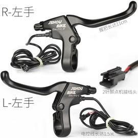 电动自行车刹车把手 代驾折叠车滑板车 电机断电开关改装刹把配件