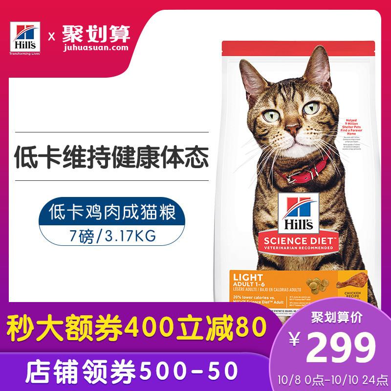 11月06日最新优惠hills希尔思斯低卡成猫粮美国进口