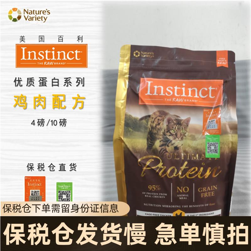 Instinct生鲜本能百利猫粮高蛋白鸡肉配方五谷无谷猫粮 百配贸易优惠券