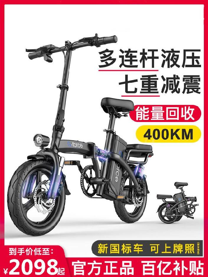 Electric scooter bicycle new detachable walking mens family boy wear resistant lithium battery commuter cute