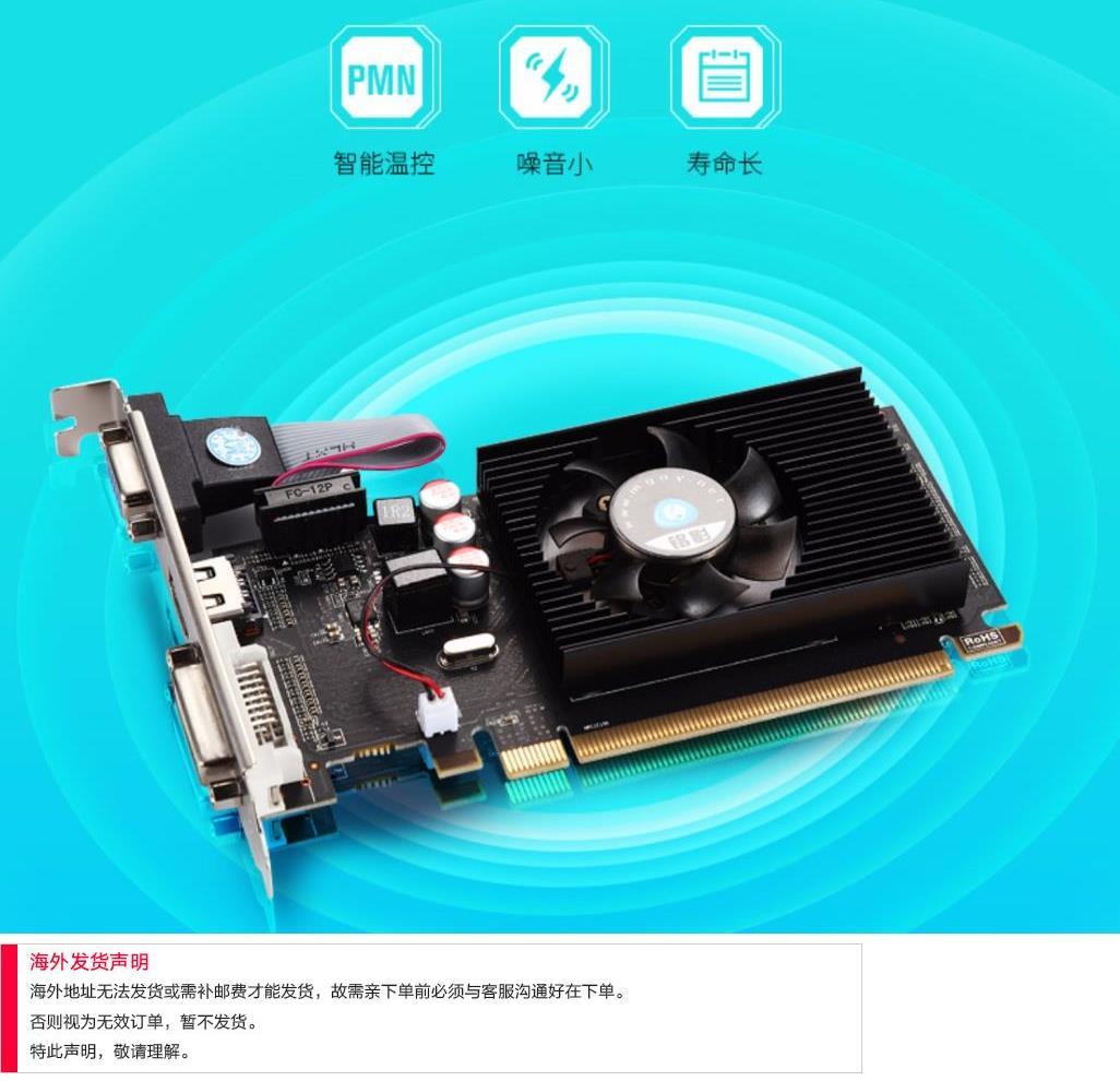满168元可用10元优惠券版625/1066mhz 品牌机hd8450 2gb d3战通用电脑半高显卡
