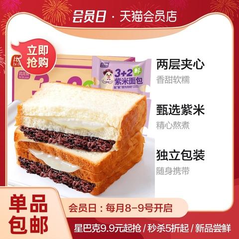 OBERA比比赞紫米吐司400g整箱糯米奶酪吐司早餐面包