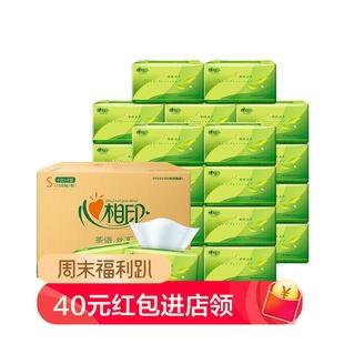 心相印抽纸茶语丝享S码3层150抽24包 卫生纸家用纸巾整箱价格