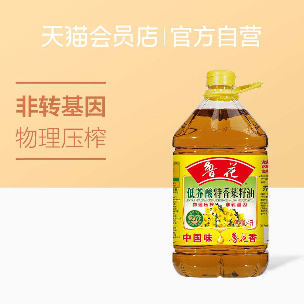 鲁花非转基因低芥酸特香4l菜籽油