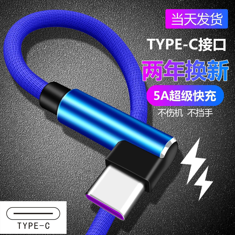 oppor17pro数据线opporeno超级快充线充电器线type-c手游弯头(用3元券)