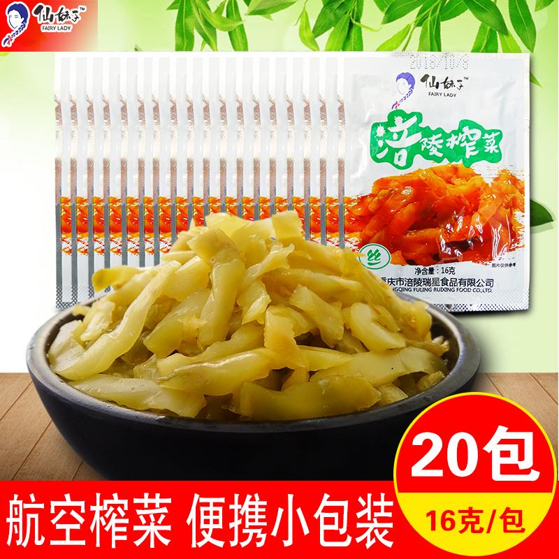 仙妹子榨菜丝16g*20包涪陵特产航空儿童榨菜小包装即食下饭咸腌菜