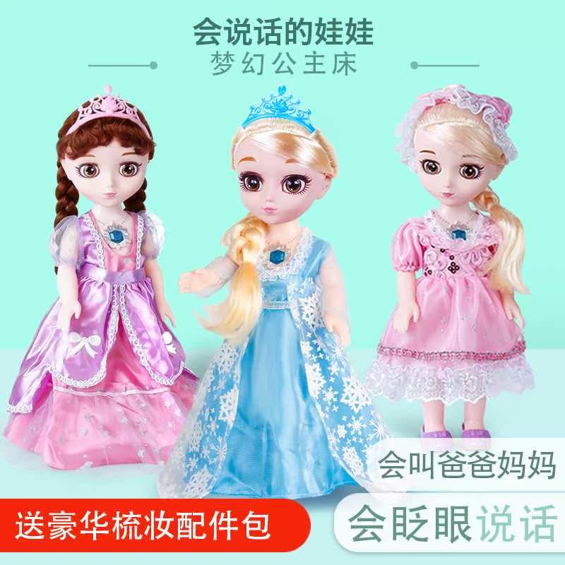 冰雪奇缘爱莎爱沙艾沙女王公主玩具会说话的智能娃娃女孩套装套装