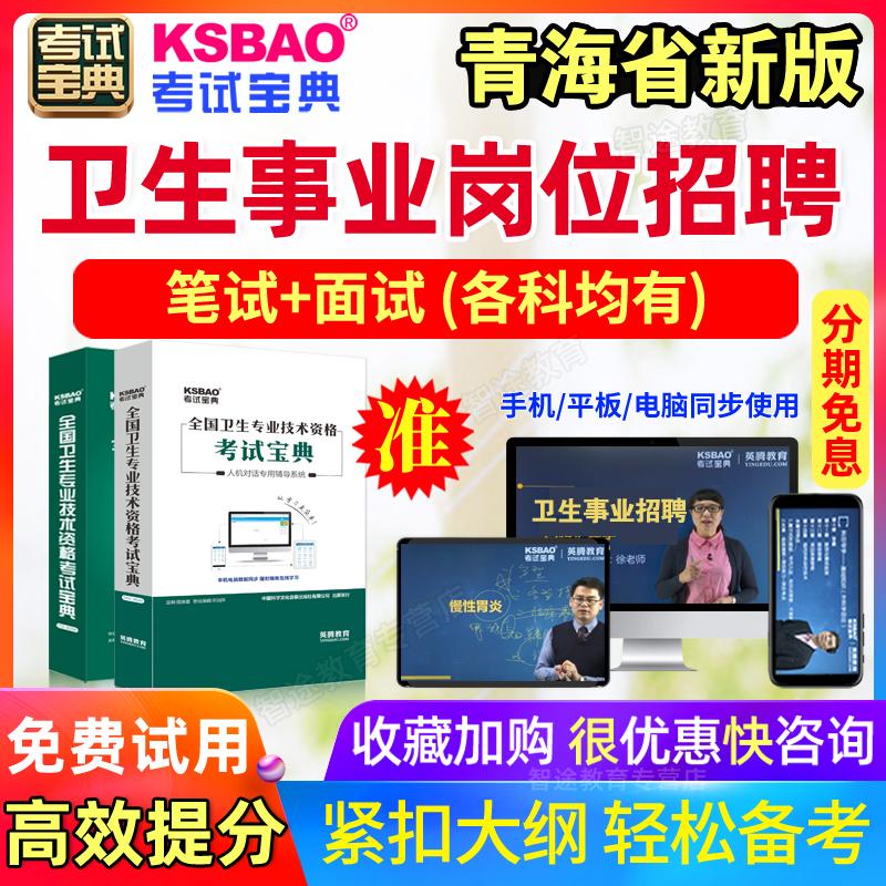 耳鼻喉科2020年青海省医疗卫生系统事业单位招聘考试宝典题库真题