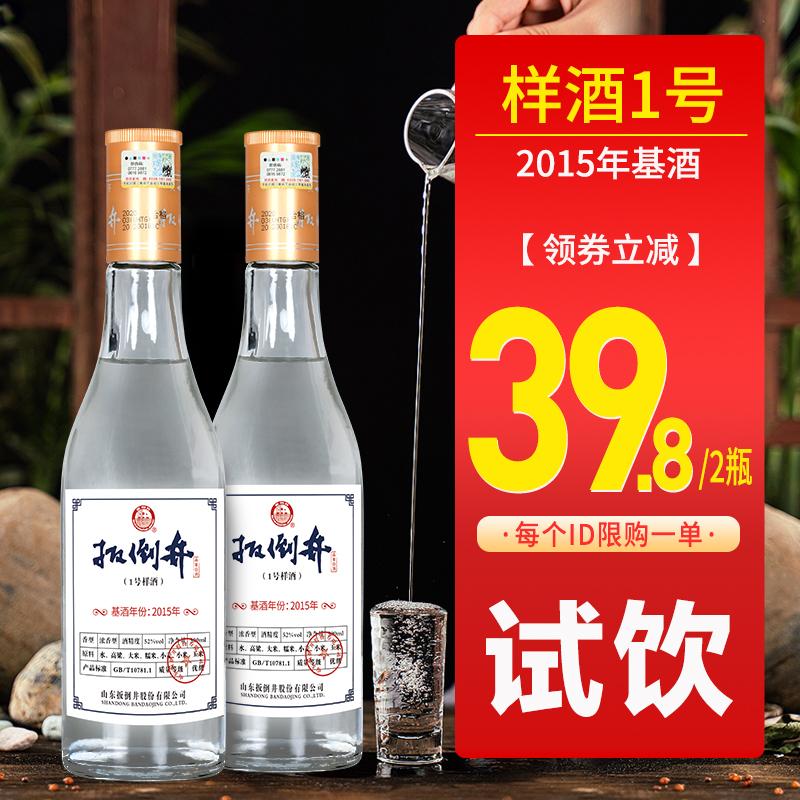 【2015年基酒试饮装】白酒52度扳倒井500ml*2瓶 浓香型粮食酒自饮