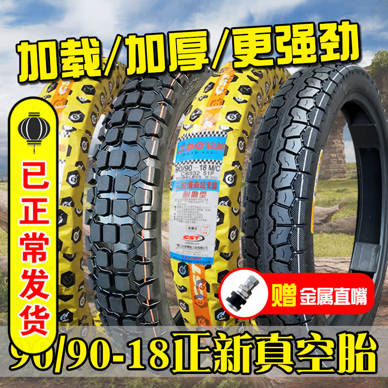 正新轮胎90/90-18真空胎 摩托车外胎 9090-18 前胎 天剑后胎 越野
