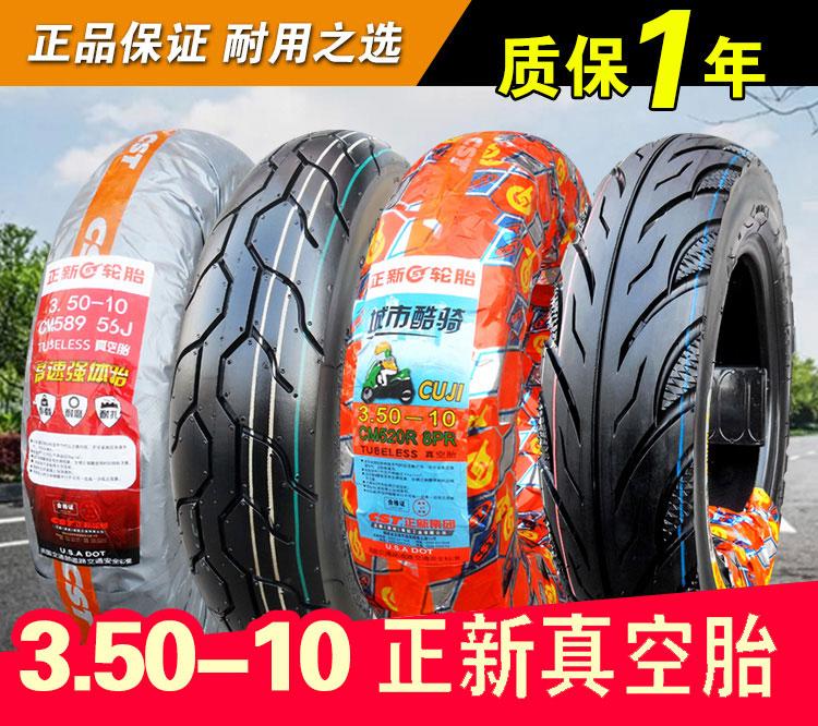 正新轮胎 3.50-10 350 电动车踏板车摩托车外胎 厦门14X3.5真空胎