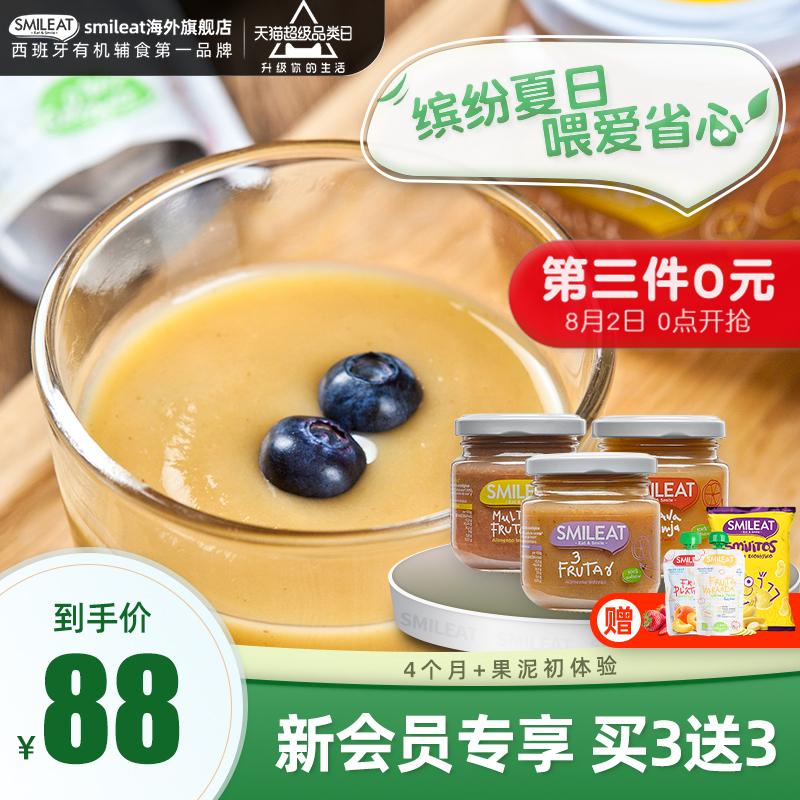 【买三送三】smileat喜麦图果泥初体验罐装水果泥辅食送零食袋装