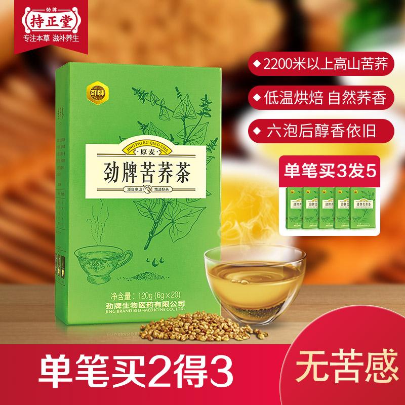 劲牌持正堂特级苦荞茶20袋/养生茶