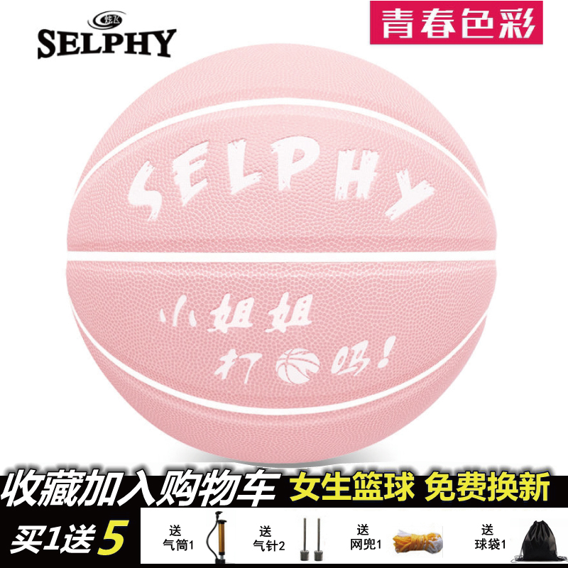 Pink basketball, 7 PU, 6 tiktok blue, and the other is soft leather.