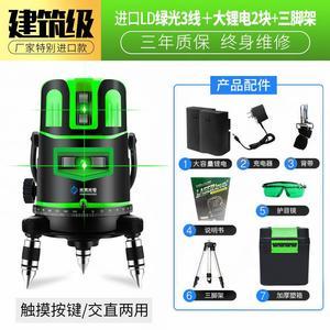 蓝光水平仪高精度强光细线自动调平红外线五线绿光平水仪室外