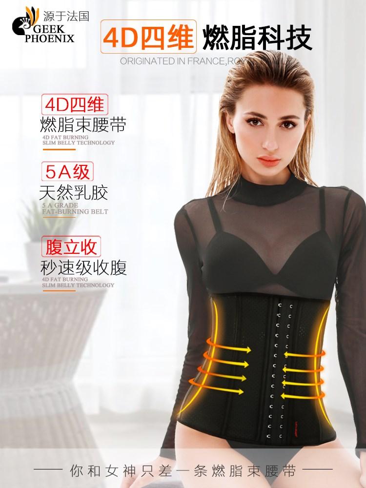 4D燃脂束腰带女瘦身运动束腹带神器健身塑身衣产后收腹带夏天薄款(用30元券)