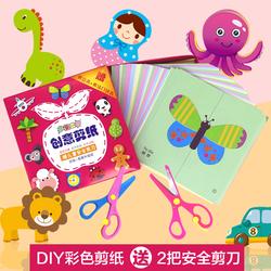 儿童剪纸3-6岁幼儿园剪纸儿童 手工diy制作玩具立体折纸书大全