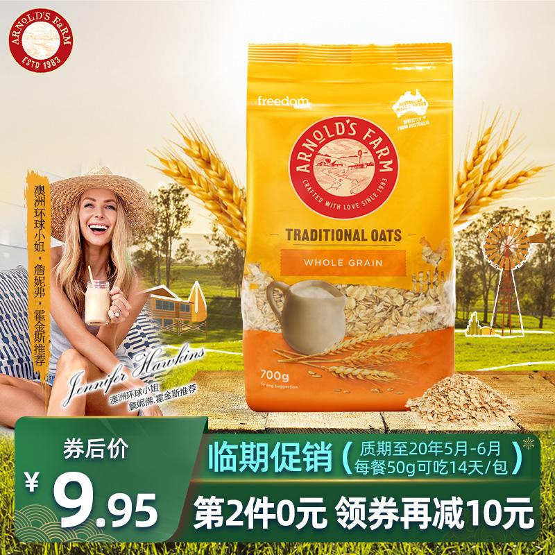 【澳洲进口】澳大利亚澳诺滋麦片700g高膳食纤维即食懒人早餐燕麦
