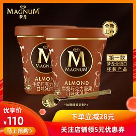 和路雪梦龙首发进口捏捏杯 牛奶巧克力坚果桶装冰淇淋冷饮2杯装图片