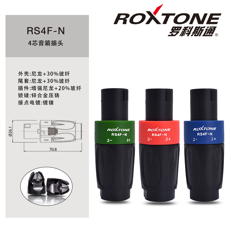 Roxtone four core speaker plug aviation plug ohm XLR amplifier stage light speaker connector