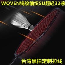 woven羽毛球拍全碳素纤维超轻5U训练拍可定制小黑拍质保32磅
