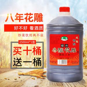 浙江绍兴特产黄酒八年陈坛装2.5L桶装5斤壶装冬酿花雕酒糯米酒8年
