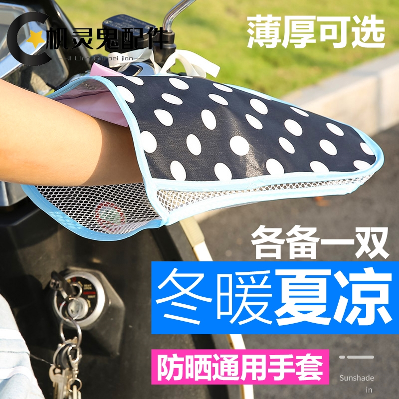 Summer electric car cover sun protection in autumn and winter warm motorcycle battery car riding gloves waterproof, cold and windproof